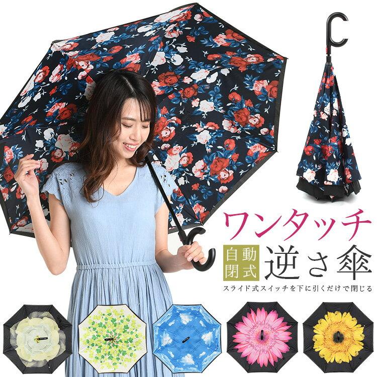 逆さ傘 ワンタッチ 自動閉式 晴雨兼用 UPF50+ 傘 レディース 母の日 プレゼント ギフト