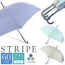 傘 レディース ストライプ【長傘 雨傘 ジャンプ傘 かわいい傘 おしゃれ傘 グラスファイバー傘 かさ カサ ロング】