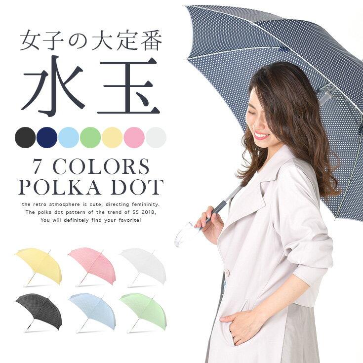 傘 レディース ドット柄 【長傘 雨傘 ジャンプ傘 かわいい傘 おしゃれ傘 かさ カサ ロング】【10P30Sep17】