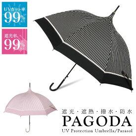 日傘 パゴダ 晴雨兼用 レース レディース 【かわいい日傘 おしゃれ日傘 婦人日傘 遮熱 遮光】