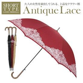 【残りわずか】傘 レディース アンティークレース柄【長傘 雨傘 ジャンプ傘 かわいい傘 おしゃれ傘 ショートタイプ傘 かさ カサ ロング】【10P17Jun17】