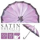 傘 レディース 16本骨 バタフライ柄【長傘 雨傘 ジャンプ傘 かわいい傘 おしゃれ傘 かさ カサ ロング】