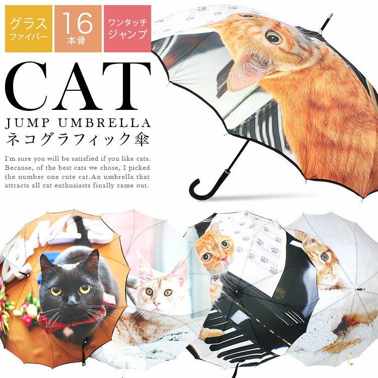 傘 レディース 猫 ネコ 【16本骨傘 長傘 雨傘 ジャンプ傘 かわいい傘 おしゃれ傘 かさ カサ ロング 一枚張り ねこ グッズ プレゼント】
