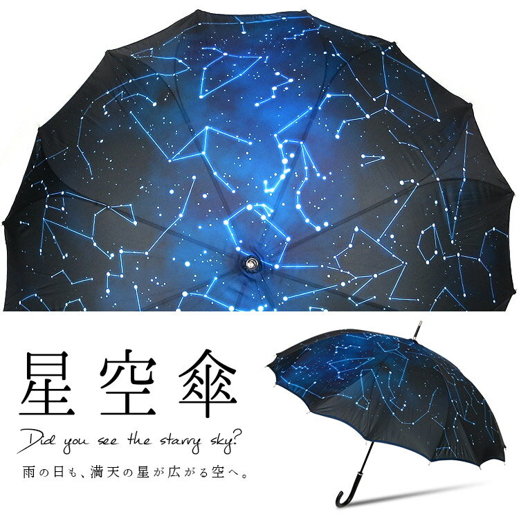 傘 レディース 星空柄 星座 星 スター 【16本骨傘 長傘 雨傘 ジャンプ傘 かわいい傘 おしゃれ傘 かさ カサ ロング 一枚張り】