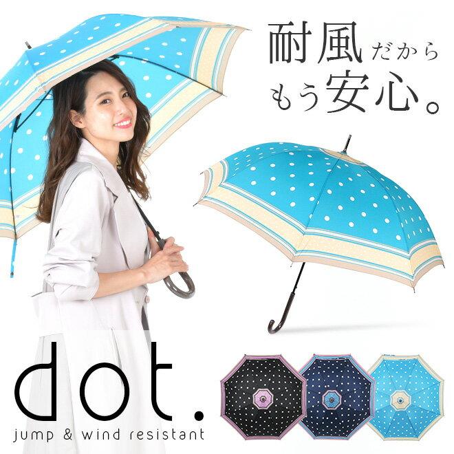 傘 レディース 耐風傘 ドット 水玉【長傘 雨傘 ジャンプ傘 かわいい傘 おしゃれ傘 グラスファイバー傘 かさ カサ ロング】