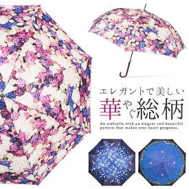 傘 レディース 長傘 軽量 グラスファイバー ワンタッチ 総柄 花柄 かさ カサ ロング