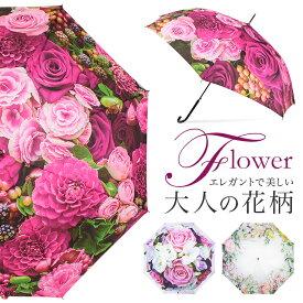 傘 レディース 長傘 軽量 グラスファイバー ワンタッチ 花柄 かさ カサ ロング