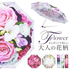 折りたたみ傘 レディース かわいい 軽量 グラスファイバー 花柄【傘 かわいい傘 おしゃれ傘 グラスファイバー傘 かさ カサ】