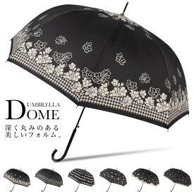 傘 レディース 晴雨兼用 長傘 ドーム型 UV ワンタッチ ジャンプ 深張り