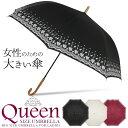 傘 レディース 大きい レース柄【長傘 雨傘 ジャンプ傘 かわいい傘 おしゃれ傘 グラスファイバー傘 かさ カサ ロング】