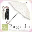 パゴダ 日傘 晴雨兼用 UVカット率99%以上【 かわいい日傘 おしゃれ日傘 婦人日傘 パゴダ日傘 遮熱 遮光 折りたたみ日…