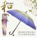 傘 レディース 濃淡染め グラデーション柄 【雨傘 長傘 ジャンプ傘 和風傘 おしゃれ傘 和染め傘 和傘 グラスファイバ…