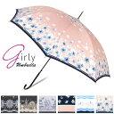 傘 レディース スリム傘 ボタニカルフラワー柄 スタイリッシュ傘【長傘 雨傘 ジャンプ傘 ワンタッチ かわいい傘 おし…