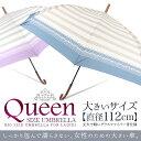 傘 レディース 大きい傘 ボーダー柄 ワンタッチ ショートタイプ【長傘 雨傘 ジャンプ傘 かわいい傘 おしゃれ傘 グラス…