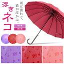 【55cm×16本骨】雨に濡れるとネコ柄と桜柄が浮き出る傘 専用傘袋付 ワンタッチ ジャンプ傘 和桜 和風傘 和傘 花柄 猫…