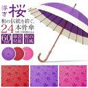 【60cm×24本骨】雨に濡れると桜柄が浮き出る蛇の目傘 専用傘袋付 和桜 和風傘 和傘 花柄 蛇の目傘 傘 レディース