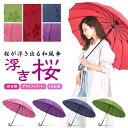 傘 レディース 16本骨 桜柄 ワンタッチ ジャンプ式 敬老の日 ギフト【雨傘 長傘 ジャンプ傘 和風傘 おしゃれ かわいい…