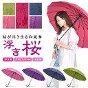 傘 レディース 16本骨 桜柄 ワンタッチ ジャンプ式 雨傘 長傘 和風傘 おしゃれ かわいい 和桜傘 和傘 ロング 敬老の日…