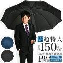 【直径150cm】傘 メンズ 超特大サイズ 高密度撥水生地/耐風構造【大きい傘 雨傘 長傘 特大傘 紳士傘 グラスファイバ…