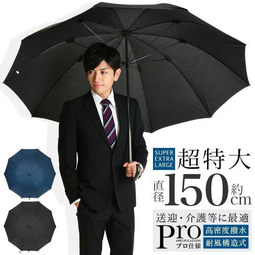 傘 メンズ 超特大サイズ 高密度撥水生地/耐風構造...