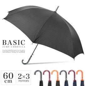 傘 メンズ 男性用 ワンタッチ ジャンプ傘【長傘 雨傘 紳士傘 ジャンプ傘 かさ カサ ロング】