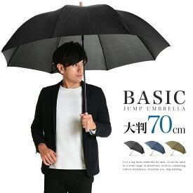 傘 メンズ 【大きい傘 長傘 雨傘 紳士傘 ワンタッチ ジャンプ傘 かさ カサ 男性用 ロング】父の日 ギフト