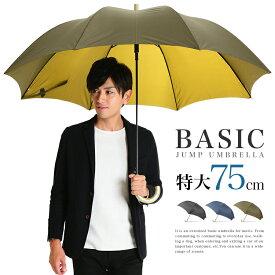 傘 メンズ 特大サイズ ジャンプ傘【大きい傘 雨傘 長傘 特大傘 ジャンプ傘 紳士傘 おしゃれ傘 ワンタッチ かさ カサ ロング 父の日 ギフト】