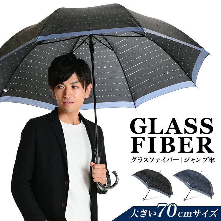 傘 メンズ 【大きい傘 長傘 雨傘 ジャンプ傘 おしゃれ傘 軽量傘 ワンタッチ グラスファイバー 男性 かさ カサ ロング 父の日 ギフト】