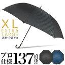 傘 メンズ キングサイズ【大きい傘 雨傘 長傘 特大傘 ジャンプ傘 紳士傘 グラスファイバー おしゃれ傘 ワンタッチ か…