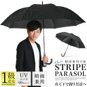 日傘 メンズ 1級遮光 ストライプ 晴雨兼用 長傘 uvカット99%以上 ブラック