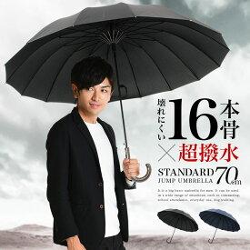 傘 メンズ 16本骨 超撥水 70cm ワンタッチ 大きい グラスファイバー 長傘 雨傘 ジャンプ傘 かさ カサ ロング 紳士 男性
