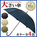 傘 メンズ【大きい傘 長傘 雨傘 紳士傘 ワンタッチ ジャンプ傘 かさ カサ ロング 男性用 父の日 ギフト】【10P20May17】