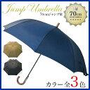 傘 メンズ 【大きい傘 長傘 雨傘 紳士傘 ワンタッチ ジャンプ傘 かさ カサ 男性用 ロング】父の日 ギフト【10P08Jul17】