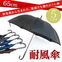 傘 メンズ 耐風傘 【長傘 雨傘 ジャンプ傘 大きい傘 おしゃれ傘 かっこいい傘 ワンタッチ グラスファイバー 紳士傘 男…