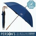 傘 メンズ 耐風傘 Person's(パーソンズ)【長傘 雨傘 ジャンプ傘 大きい傘 おしゃれ傘 ワンポイントロゴ グラスファ…