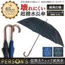 傘 メンズ 耐風傘 チェック柄 Person's(パーソンズ)【長傘 雨傘 ジャンプ傘 大きい傘 おしゃれ傘 ワンポイントロゴ …