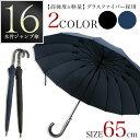 傘 メンズ 16本骨 ワンタッチ グラスファイバー 【長傘 雨傘 ジャンプ傘 大きい傘 おしゃれ傘 グラスファイバー傘 か…