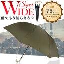 傘 メンズ 特大サイズ ジャンプ傘【大きい傘 雨傘 長傘 特大傘 ジャンプ傘 紳士傘 おしゃれ傘 ワンタッチ かさ カサ …