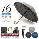 【65cm】傘 メンズ 大きい 和風傘 16本骨 父の日 ギフト【10P20May17】