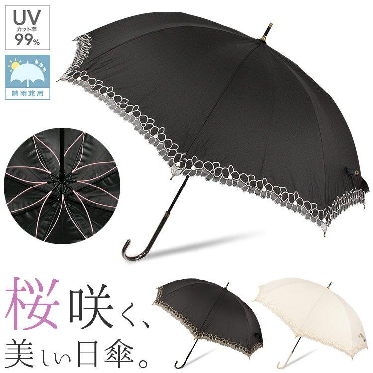 日傘 晴雨兼用 uvカット99% レディース 傘 カットワーク サクラ骨 【軽量 かわいい日傘 おしゃれ日傘 婦人日傘 遮熱 遮光】