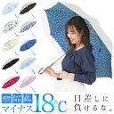 日傘 長傘 傘 レディース 晴雨兼用 uvカット99%以上 遮光率99%以上 UPF50+ 遮熱効果 シルバー メンズ 総柄 プレゼン…