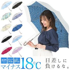 日傘 長傘 傘 レディース 晴雨兼用 uvカット99%以上 遮光率99%以上 UPF50+ 遮熱効果 シルバー メンズ 総柄 プレゼント ギフト
