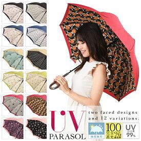 日傘 完全遮光 長傘 傘 レディース 晴雨兼用 かわいい 2重張り UVカット率99%以上 遮熱 プレゼント ギフト