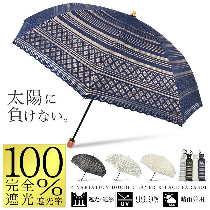 【送料無料】日傘 折りたたみ 完全遮光 遮光率100% 1級遮光 二重張りレース 晴雨兼用 UVカット99%以上 レディース 【かわいい日傘 おしゃれ日傘 婦人日傘 遮熱 遮光 軽量日傘】