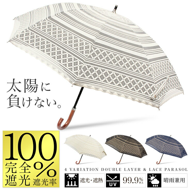 【送料無料】日傘 完全遮光 1級遮光 遮光率100% 二重張りレース 晴雨兼用 スライド式 uvカット 99%以上 レディース 【かわいい日傘 おしゃれ日傘 婦人日傘 遮熱 遮光 軽量日傘】