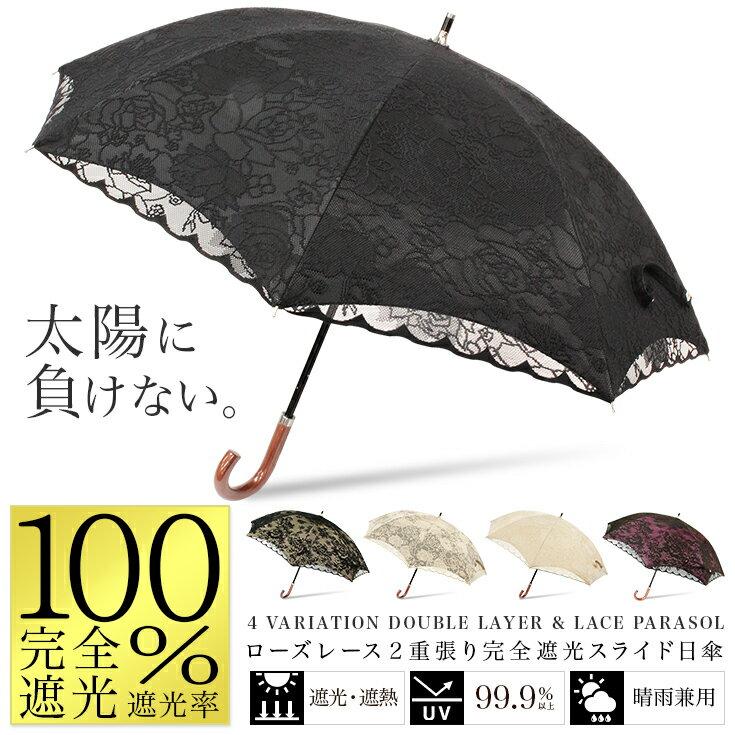 【100円OFFクーポン発行中】【送料無料】日傘 完全遮光 1級遮光 遮光率100% 二重張りレース 晴雨兼用 スライド式 uvカット 99.9%以上 レディース 【かわいい日傘 おしゃれ日傘 婦人日傘 遮熱 遮光 軽量日傘】