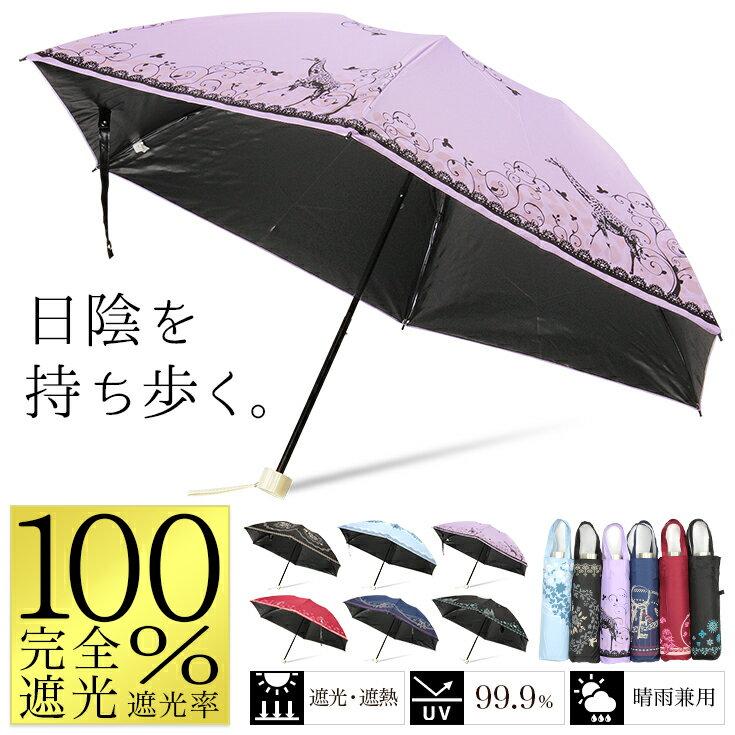 【送料無料】日傘 折りたたみ 完全遮光 遮光率100% UVカット99.9% UPF50+ 晴雨兼用 レディース 傘【かわいい日傘 おしゃれ日傘 婦人日傘 遮熱 遮光 軽量日傘】