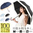 日傘 完全遮光 長傘 遮光率100% 傘 レディース 晴雨兼用 UVカット99.9% UPF50+ 耐風 ワンタッチ ジャンプ 深張り プレ…