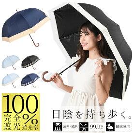 日傘 完全遮光 長傘 遮光率100% 傘 レディース 晴雨兼用 UVカット99.9% UPF50+ 耐風 ワンタッチ ジャンプ 深張り プレゼント ギフト