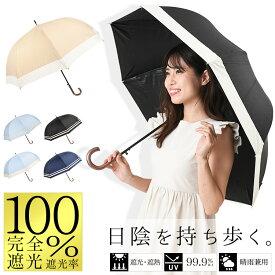 【セール20%OFF】日傘 完全遮光 長傘 遮光率100% 傘 レディース 晴雨兼用 UVカット99.9% UPF50+ 耐風 ワンタッチ ジャンプ 深張り 母の日 プレゼント ギフト